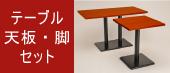 テーブル天板脚セット