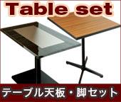 テーブル・天板・脚セット